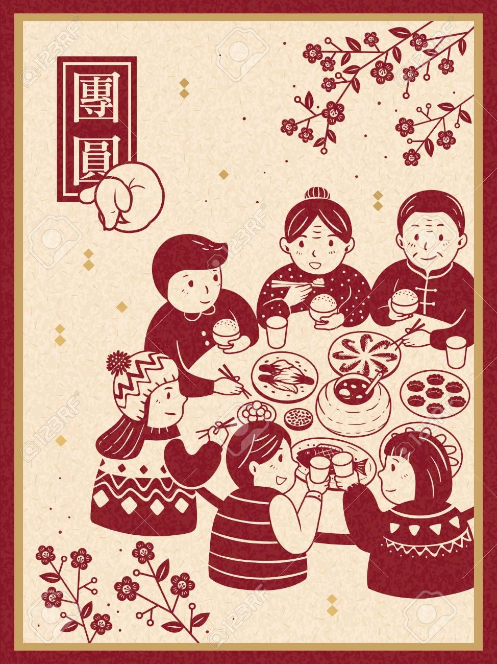 chinese reunion dinner